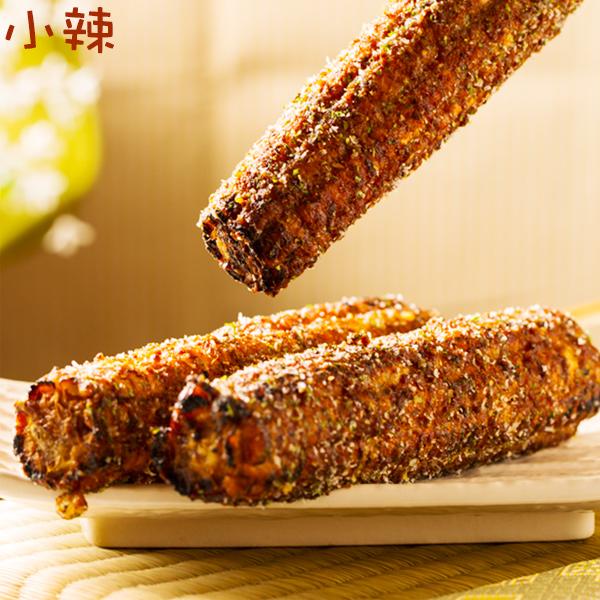 大炳珍珠烤玉米(綜合)-全素