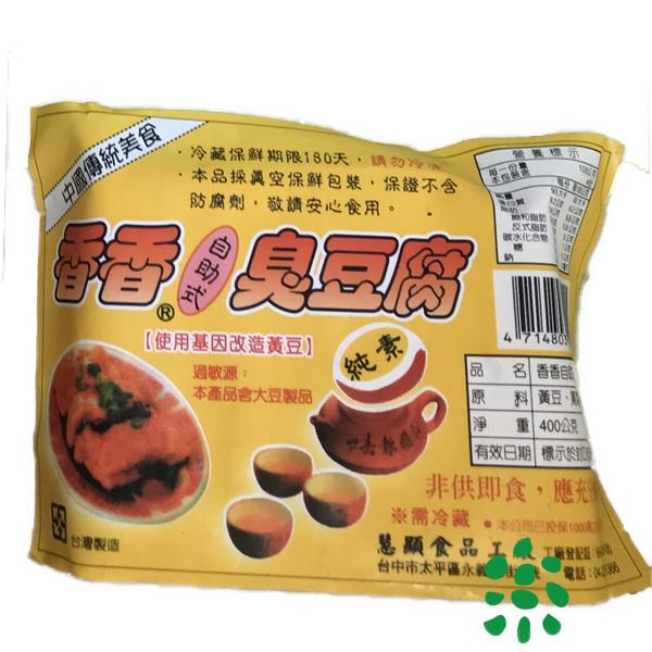 慧顯香香臭豆腐-全素