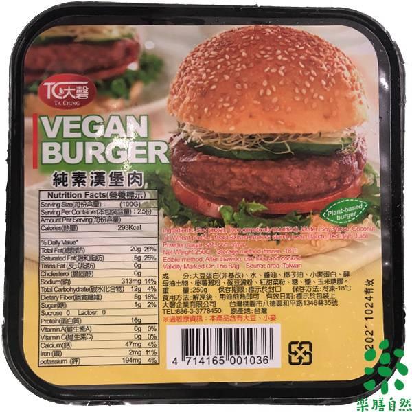 大磬純素漢堡肉-全素