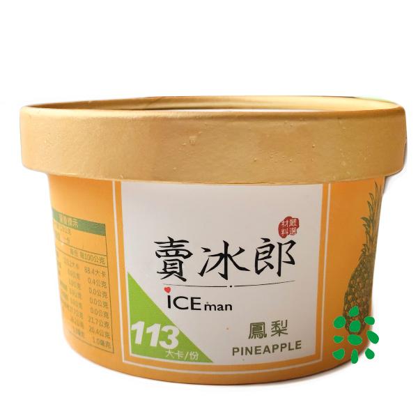 賣冰郎鳳梨天然果冰160ml-全素