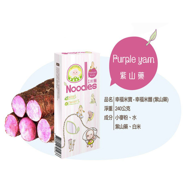 幸福米寶-幸福米麵(紫山藥240g)-全素