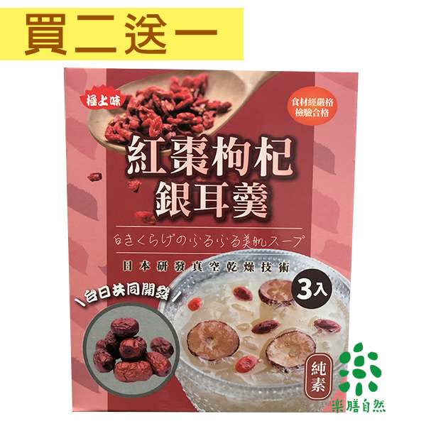 極上味紅棗枸杞銀耳羹-全素