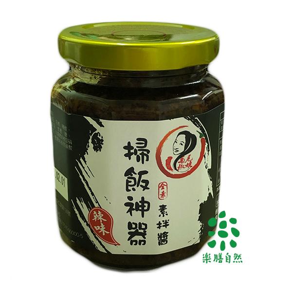 馬尾椒娘掃飯神器(辣味)-全素