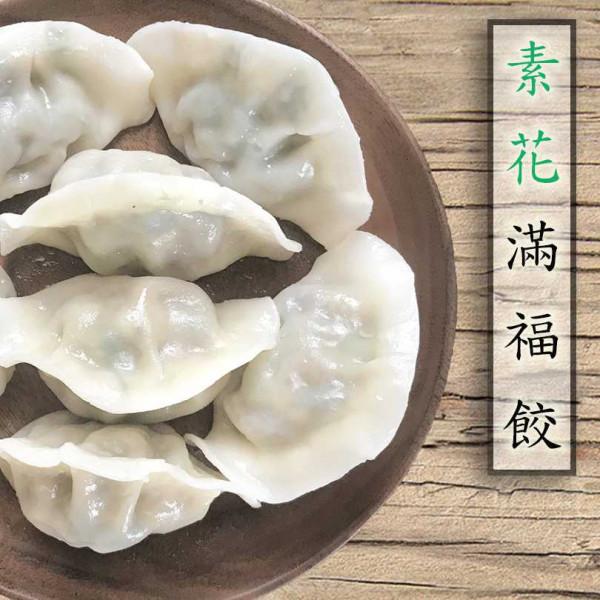 自然齋素花滿福餃-全素