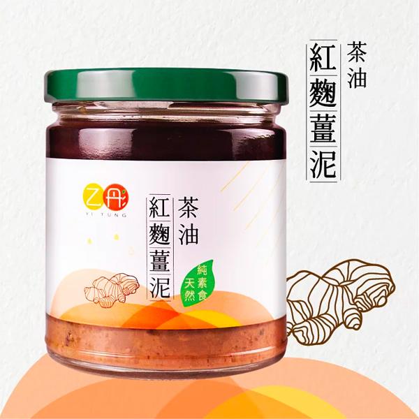 乙彤茶油-紅麴薑泥-全素