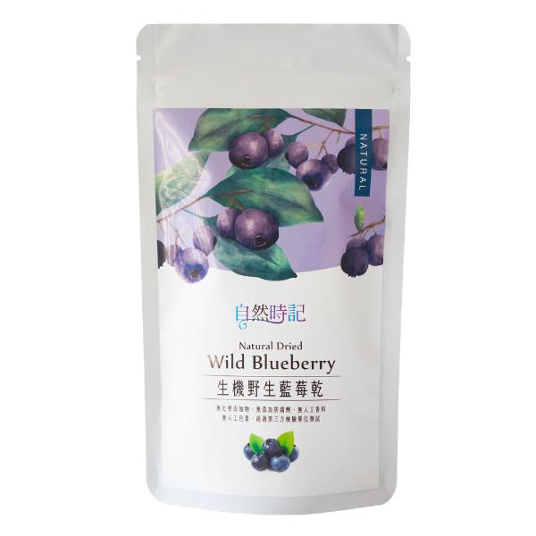 自然時記生機野生藍莓乾100g-全素