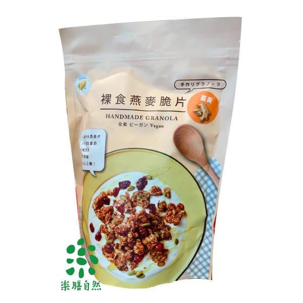 Beango裸食燕麥脆片(薑黃口味)-全素