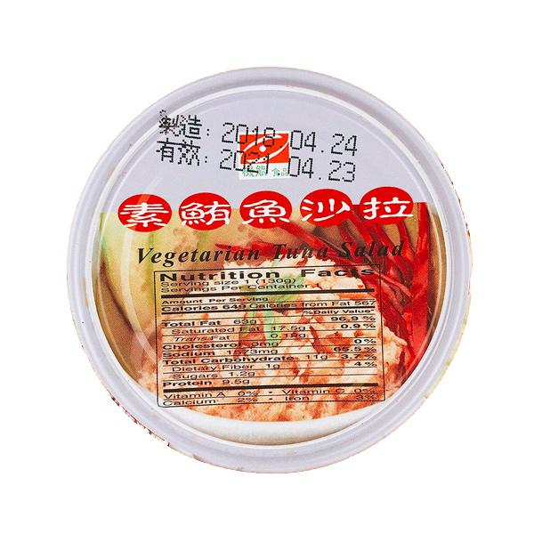 雅芝齋素鮪魚沙拉130g-全素