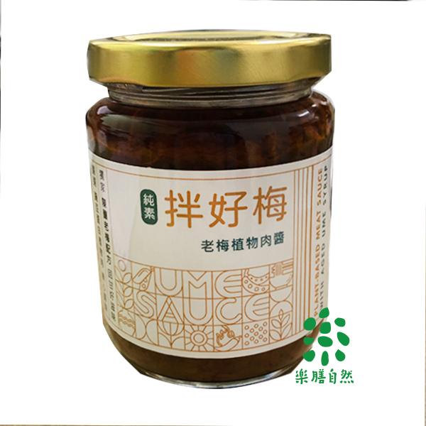 拌好梅(老梅植物肉醬)240g-全素