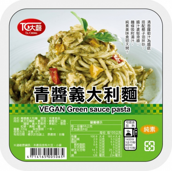 大磬青醬義大利麵