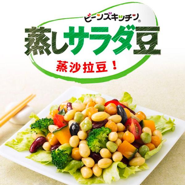 Hana健康無添加蒸豆(沙拉豆)-全素