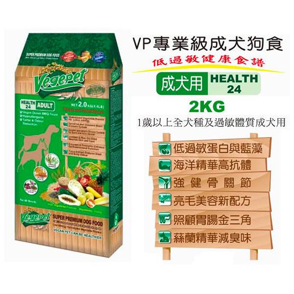 VP專業級成犬狗食2kg-海洋碳烤BBQ-素食