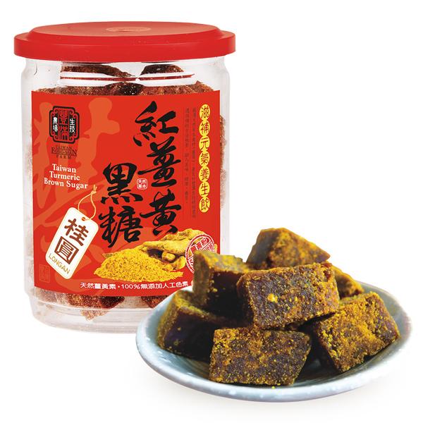 豐滿生技手工紅薑黃黑糖(桂圓)-全素