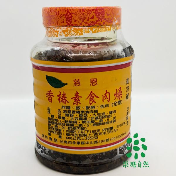 慈恩香椿肉醬-全素