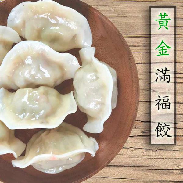 自然齋黃金滿福餃-全素
