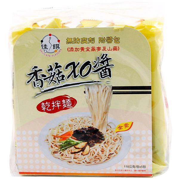 佳饌-香菇XO醬乾拌麵5包(全素)