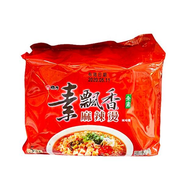 維力素飄香麻辣燙風味麵5包/袋-全素