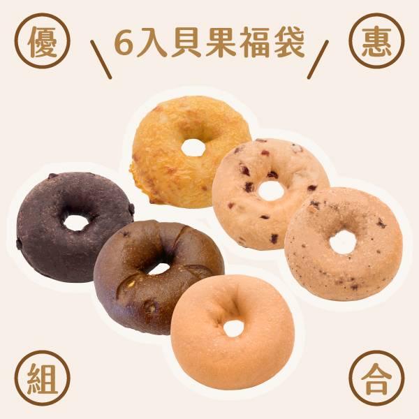 【冷凍限定】超值貝果福袋(6入)