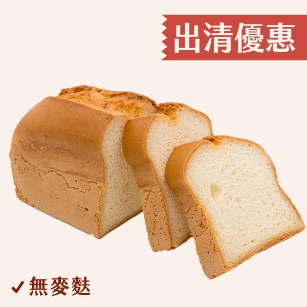 【出清優惠】原味無小麥吐司 無麥麩,麥麩,麩質,過敏,無小麥,gluten free