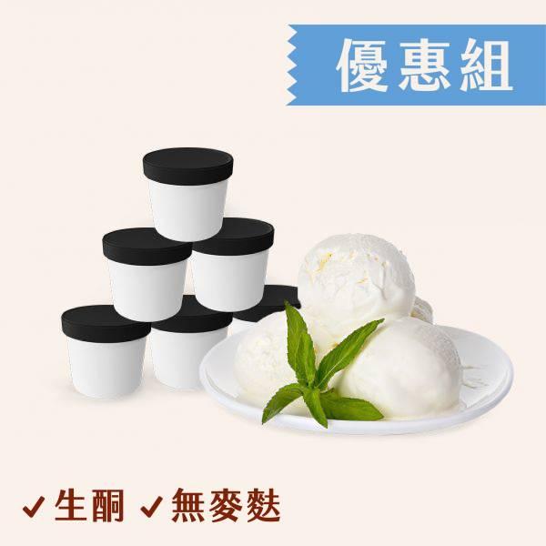 香草生酮冰淇淋(6入組) 生酮,生酮甜點,生酮飲食,低碳,健身