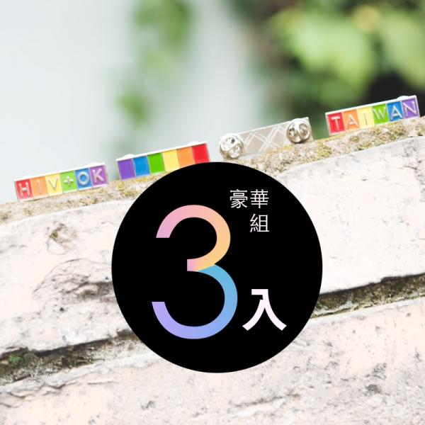 金屬徽章_3入豪華組 彩虹金屬徽章,彩虹小物