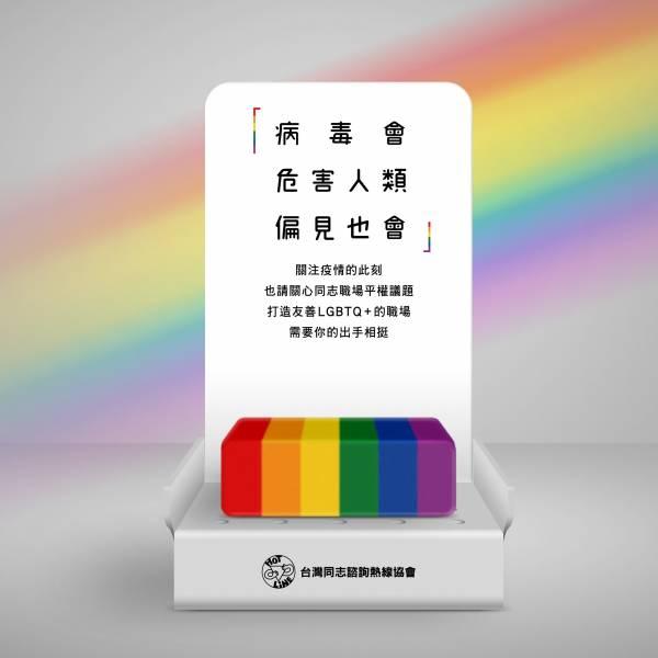 洗去偏見_肥皂架(送肥皂一塊) 彩虹商品,肥皂,同志友善