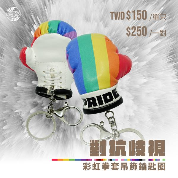 彩虹驕傲拳擊手套吊飾