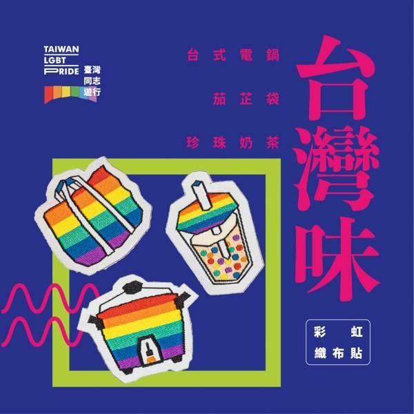 彩虹織布貼-台灣味