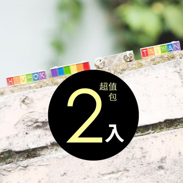 金屬徽章_2入超值包 彩虹金屬徽章,彩虹小物
