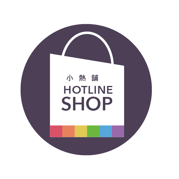小熱舖 HOTLINE SHOP