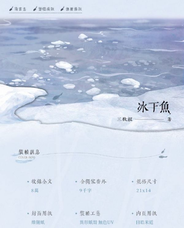 《冰下魚》《蒼白愛情》+前1小時特簽贈品 (台幣賣場)