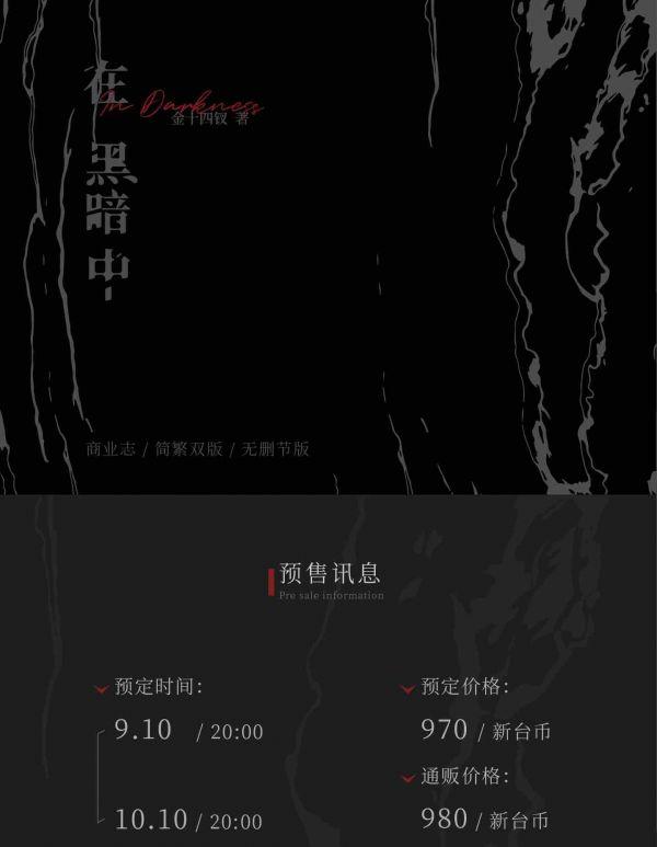 《在黑暗中》+前1小時特簽贈品 (台幣賣場)