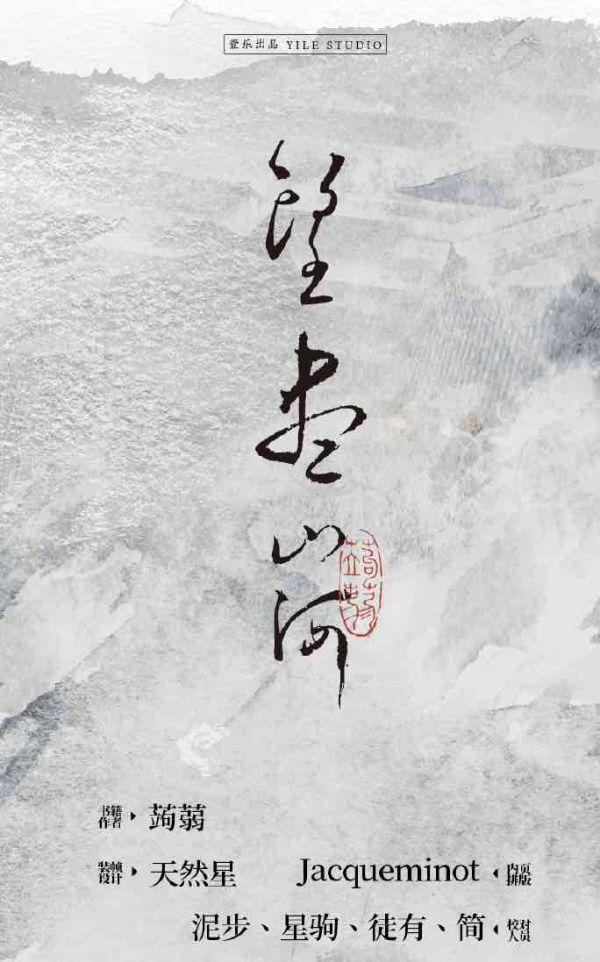 《望盡山河》+前2小時特簽贈品 (台幣賣場)