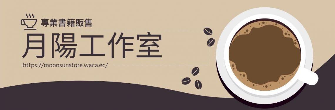 月陽工作室-購物官網