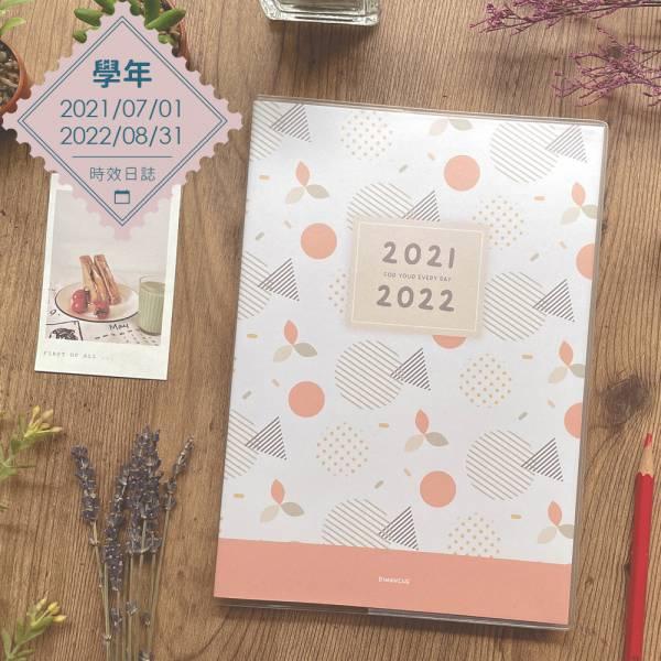 2122學年誌 [繽紛紅] Dimanche,迪夢奇,學年,手帳,校園