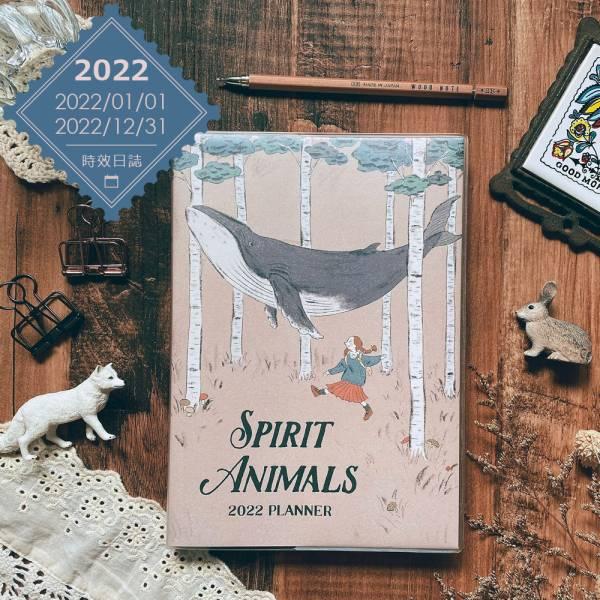Spirit Animals 2022時效週誌 [鯨魚] 2022,時效,時間軸,迪夢奇,發現新農曆,手帳,dimanche
