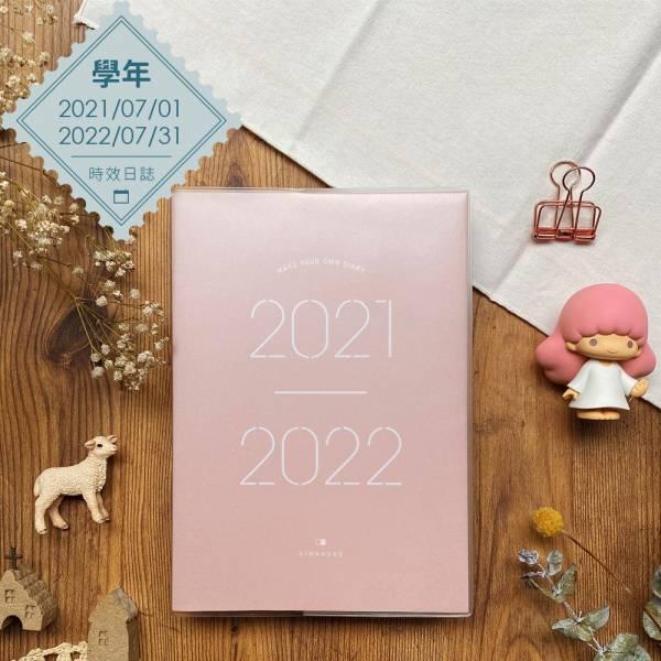 21/22 好好學年誌 [棉花糖] Dimanche,迪夢奇,365,週計畫,學年