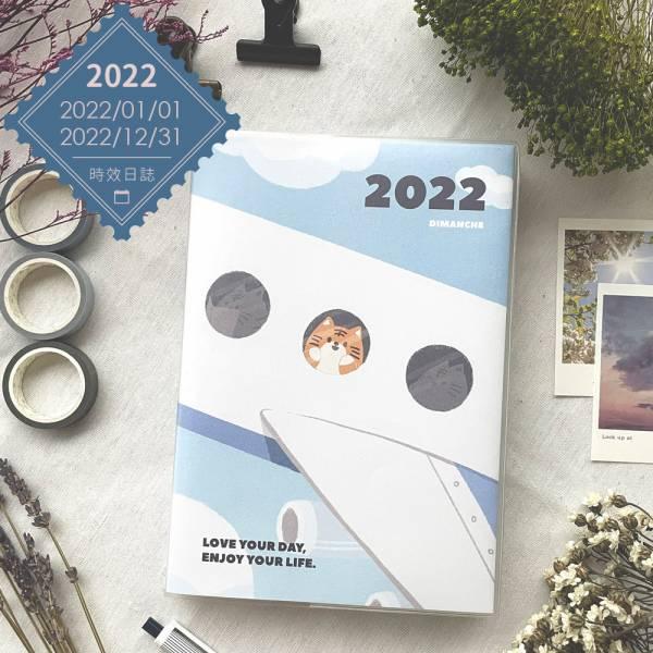 2022發現新農曆[飛機] 2022,時效,農民曆,迪夢奇,發現新農曆,手帳,dimanche