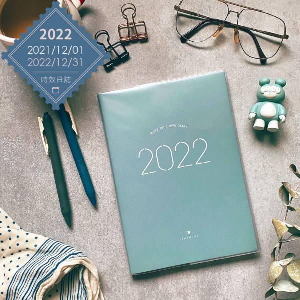 2022好好記 [藍綠] 2022,時效,365好好記,迪夢奇,手帳,dimanche