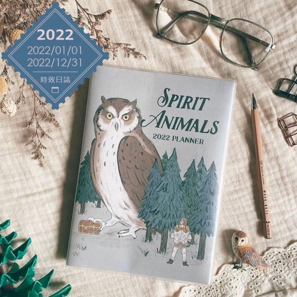 Spirit Animals 2022時效週誌 [貓頭鷹] 2022,時效,時間軸,迪夢奇,發現新農曆,手帳,dimanche