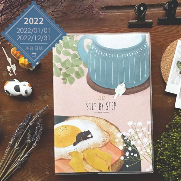 Step by Step 2022年計劃 [早餐] 2022,時效,手帳設計,迪夢奇,手帳,dimanche