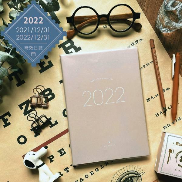2022好好記 [駝色] 2022,時效,365好好記,迪夢奇,手帳,dimanche