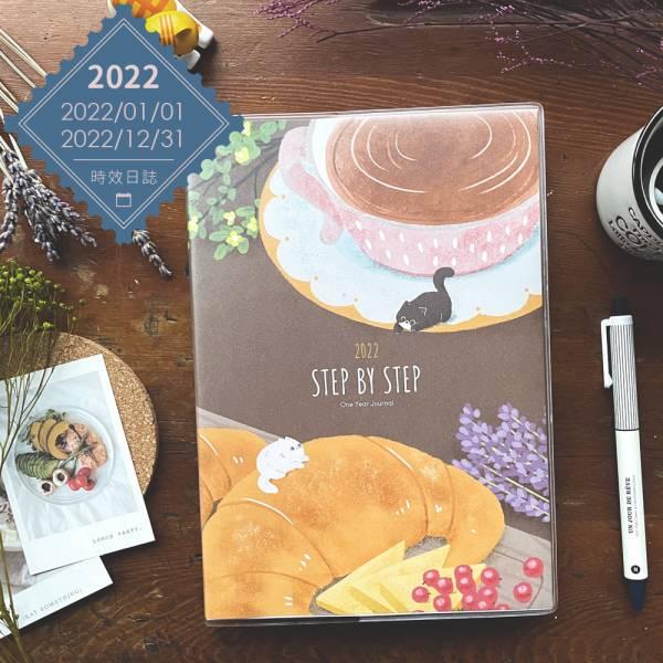 Step by Step 2022年計劃 [下午茶] 2022,時效,手帳設計,迪夢奇,手帳,dimanche
