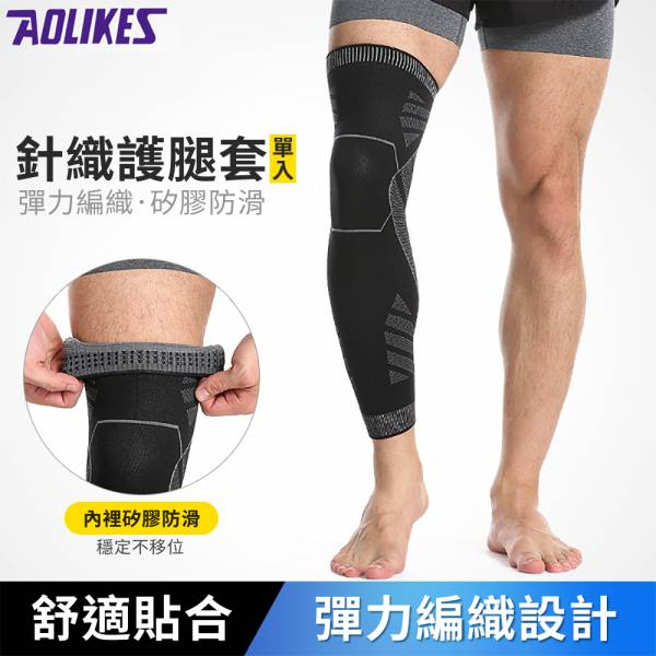 【AOLIKES 針織護腿套 (單入)】運動護具 護具 護膝 護腿 護小腿 腿套 小腿套 針織壓力護膝 運動護具 護具 護膝 護腿 護小腿 腿套 小腿套 針織壓力護膝
