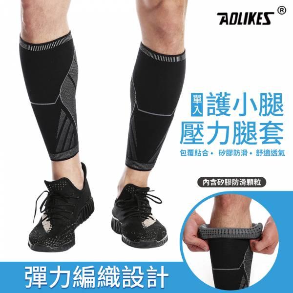 【AOLIKES護小腿 (單入) 壓力腿套】運動護具 護具 護膝 護腿 護小腿 腿套 小腿套 針織壓力護膝 運動護具 護具 護膝 護腿 護小腿 腿套 小腿套 針織壓力護膝