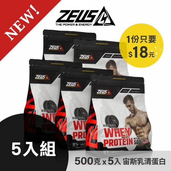 【ZEUS宙斯】❗5入組賣場❗500g乳清蛋白飲品 全口味 任選5入優惠組合 ZEUS