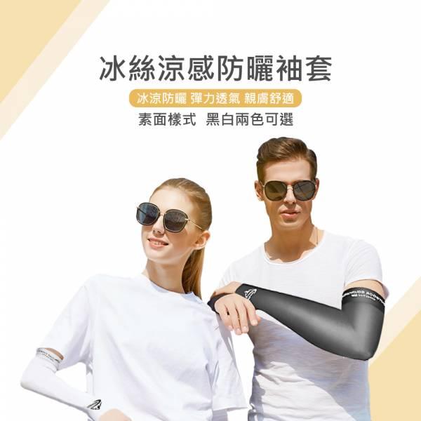 冰絲涼感袖套-素面款  UV 防曬袖套 運動袖套 慢跑袖套 自行車袖套 登山袖套 機車袖套