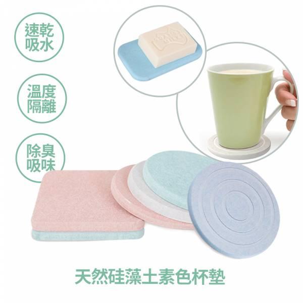 硅藻土素色杯墊  素面款/紋路款