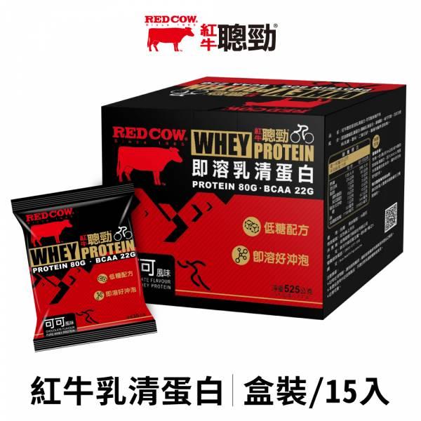 【紅牛】聰勁即溶乳清蛋白 盒裝/15入 單風味盒裝