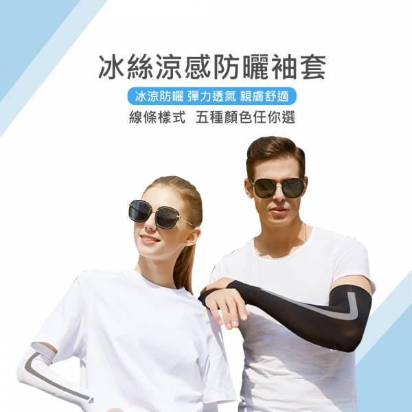 冰絲涼感袖套-線條款  UV 防曬袖套 運動袖套 慢跑袖套 自行車袖套 登山袖套 機車袖套